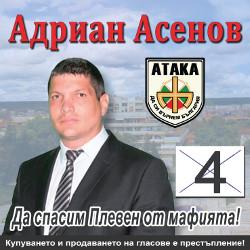 Адриан Асенов