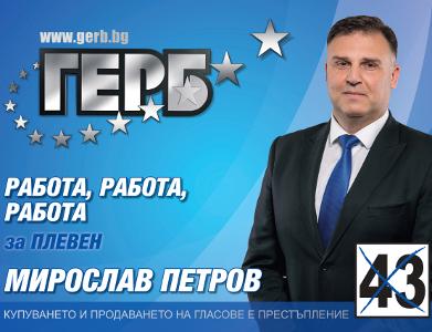 ПП ГЕРБ