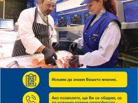"""В МЕТРО – Плевен стартира програмата """"Гласът на клиента"""""""