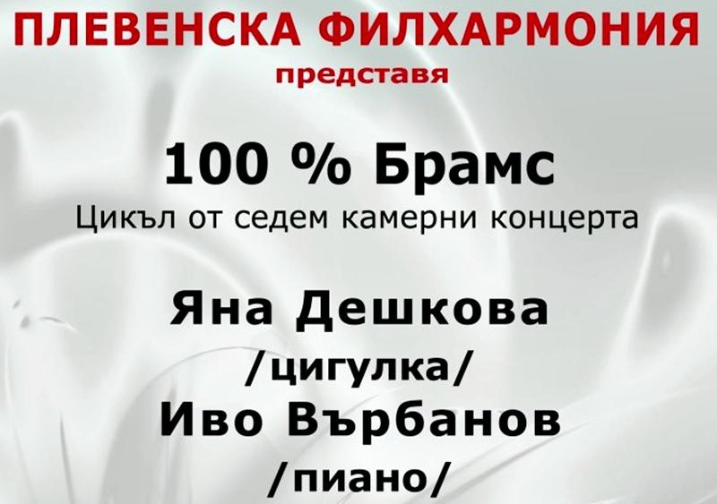 Плевенска филхармония представя 100% Брамс