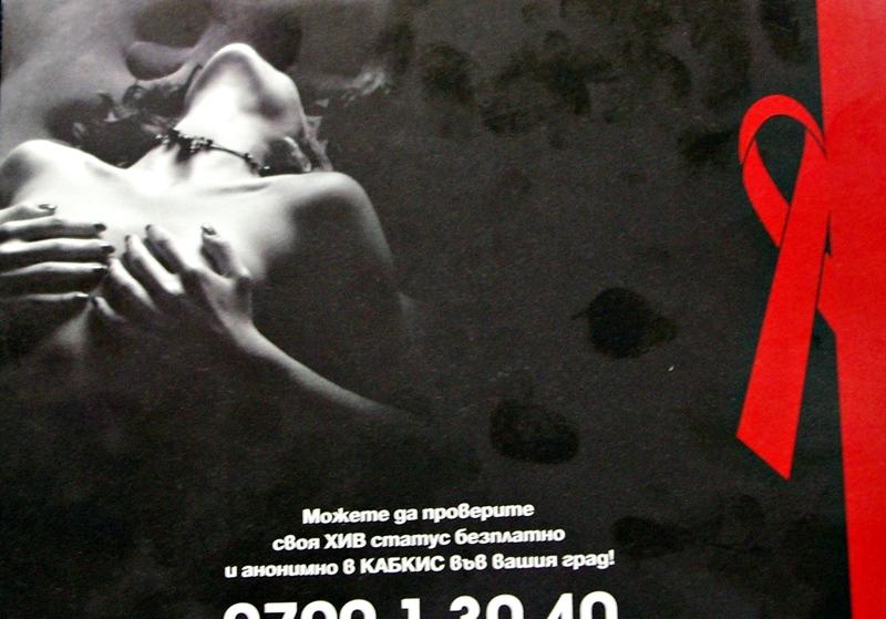 На 14 февруари раздават кондоми и информационни материали