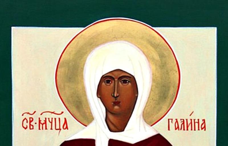 Православната църква почита паметта на Света мъченица Галина