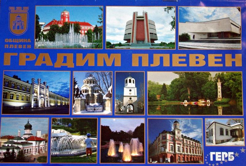 """Предпоследно: за изложбена зала """"Христо Бояджиев"""", за културата в Плевен и тази на местните парламентаристи"""