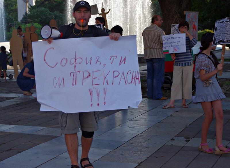 Протестът в Плевен – София, ти си прекрасна…