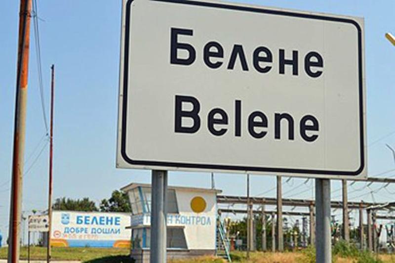 Момчил Спасов е новият кмет на Белене