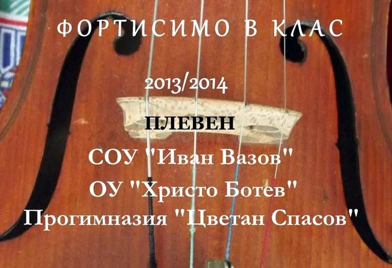 "Плевенска филхармония отново с ""Фортисимо в клас"""
