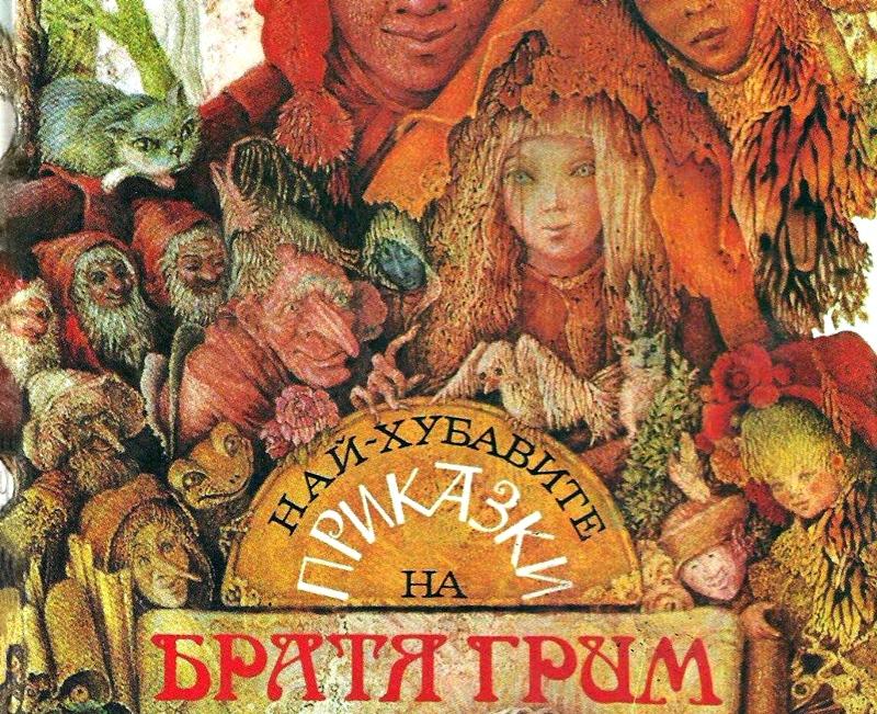 """ЦДГ """"Надежда"""" е следващата спирка на """"Пътуващият куфар с приказките на братя Грим"""""""