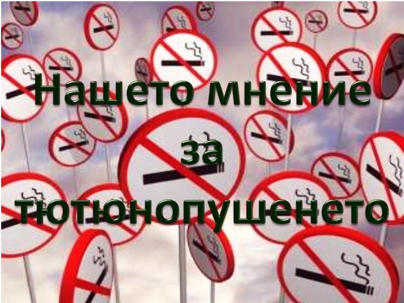 На вниманието на учениците в Плевен: участвайте в конкурса за живот без тютюн!