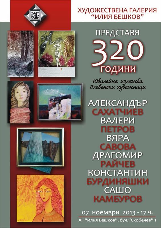 """Юбилейна изложба 2х60 и 4х50 представят в ХГ """"Илия Бешков"""""""
