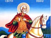 Почитаме св. мъченик Мина, честит имен ден на Виктор, Виктория, Мина, Минка, Минчо