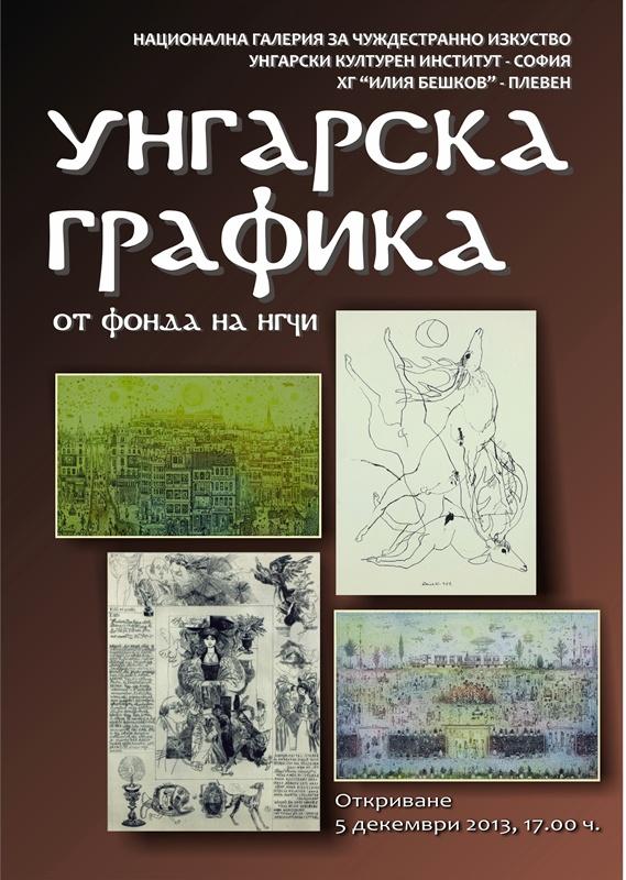 """Колекцията """"Унгарска графика"""" гостува в Плевен"""
