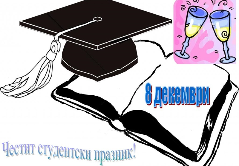 Честит празник на всички студенти – бивши, настоящи и бъдещи!