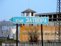 29 януари – професионален празник на работещите в затворите