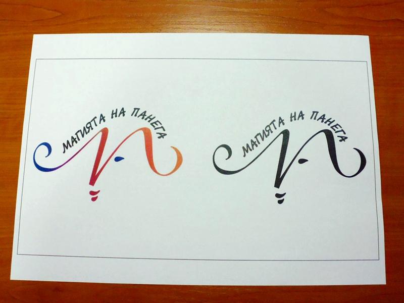 """Автор на стенописи в Рилския манастир спечели конкурса за лого на проекта """"Магията на долината на Панега"""""""