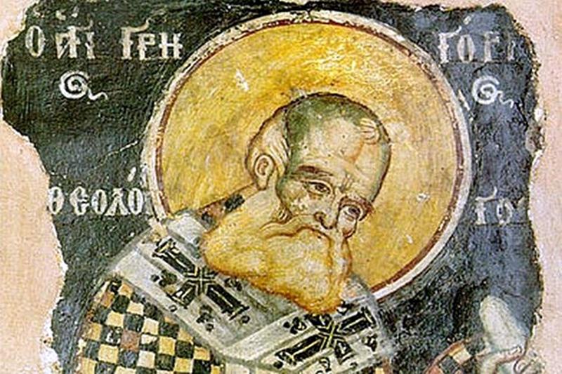 Днес почитаме Свети Григорий Богослов