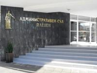 Ден на отворените врати организира днес Административен съд – Плевен