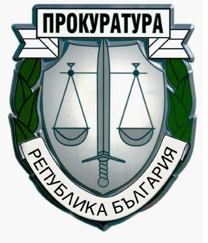 Отчетния си доклад за 2013-а приемат прокуратурите от Плевенски съдебен район