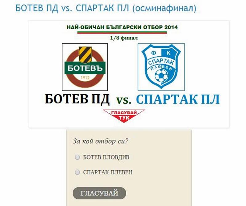 """Да подкрепим """"Спартак"""" в анкета за любим отбор на 2014-а!"""