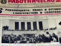 """5 март 1927 г.: Излиза първият брой на """"Работническо дело"""""""
