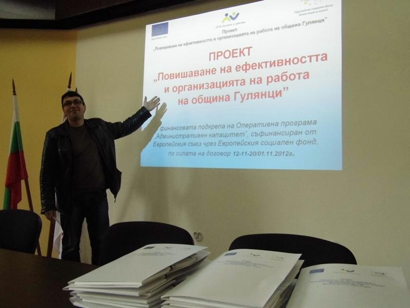 По проект подобриха процеса на работа в Община Гулянци
