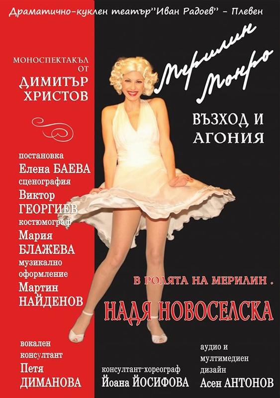 Последната вечер на Мерилин Монро гледаме на сцената на Драмата
