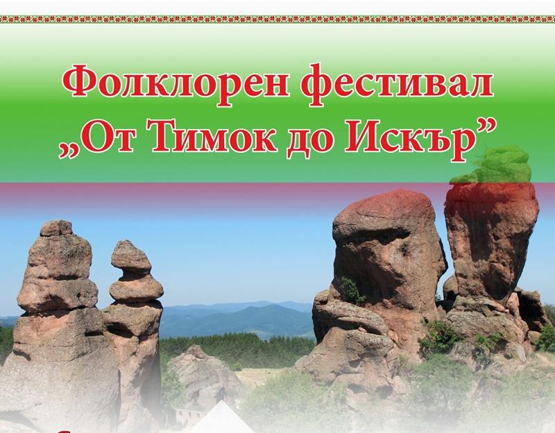 """Изпълнители от Кнежа и Тотлебен ще участват във Фестивала """"От Тимок до Искър"""""""