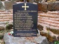 17 август 986 г.: Самуил разбива византийците при Траянови врата