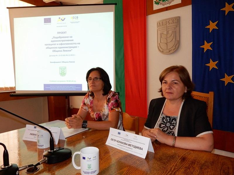 Община Левски приключва успешно проект по ОПАК