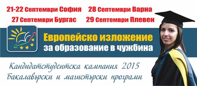 """Европейско изложение """"Отворени врати за образование в чужбина"""" ще се проведе в Плевен"""