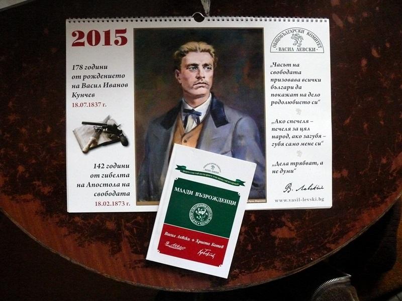 Млади възрожденци от Левски получиха подаръци за Новогодишните празници