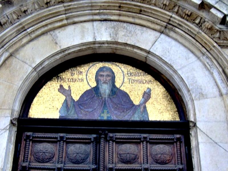 11 януари – Свети Теодосий