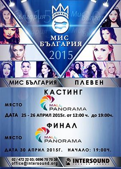 Модна агенция Интерсаунд и Панорама мол Плевен организират кастинг за Мис България-Плевен 2015