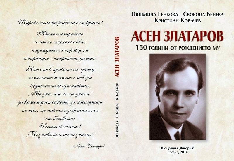 Плевенчани с награди от конкурс за 130-годишнината от рождението на проф. Асен Златаров   Плевен За Плевен