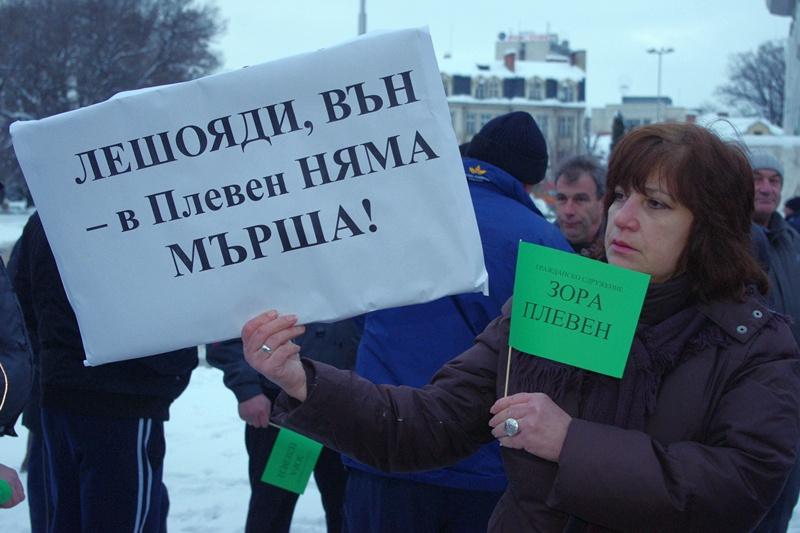 """Протест срещу """"Lafka"""" в Плевен"""