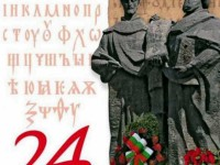 Червен бряг празнува 24 май с шествие и концерт