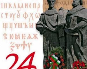 С шествие и празничен концерт в Червен бряг ще честват 24 май