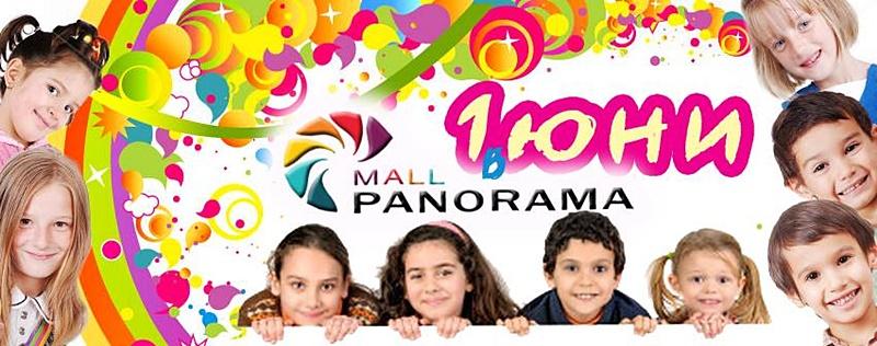 Панорама Мол Плевен с празник и подаръци за всички деца на 1 юни!