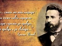 2 юни – Ден на Ботев и на загиналите за свободата и независимостта на България