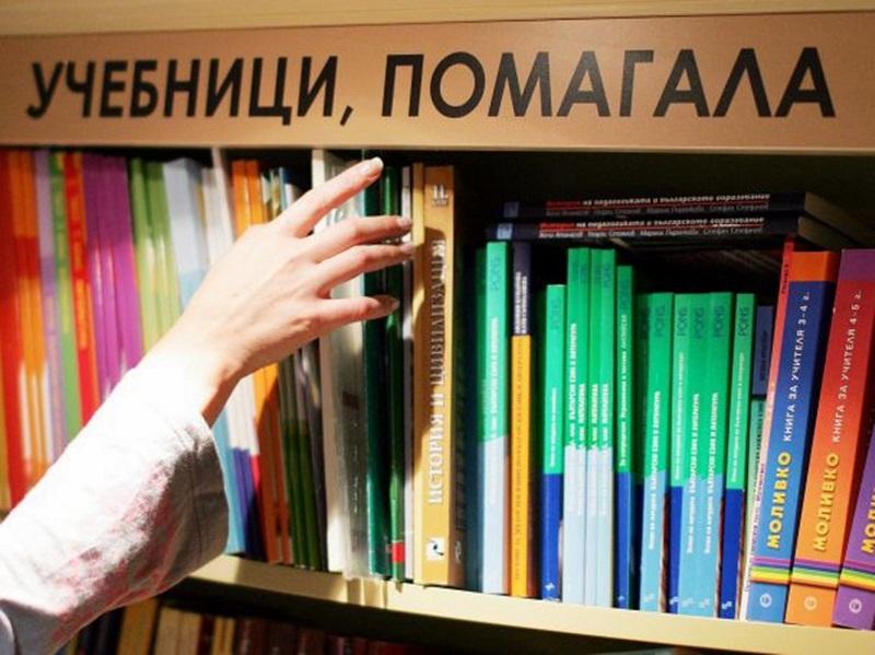 Държавата дава на Плевенско над 700 000 лв. за закупуване на учебници и учебни помагала
