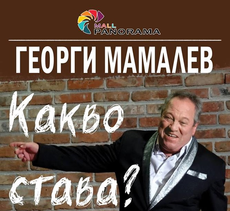 """Тази вечер Георги Мамалев гостува в Панорама мол Плевен с моноспектакъла """"Какво става?"""""""