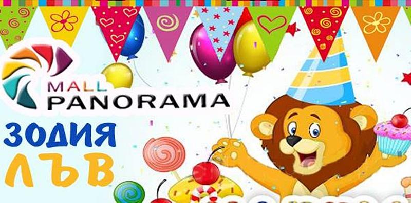 """В Панорама Мол – празник за всички деца, родени под знака на зодия """"Лъв"""". Днес!"""