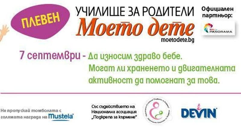 """Училище за родители """"Моето дете"""" отваря врати в Панорама мол Плевен днес"""