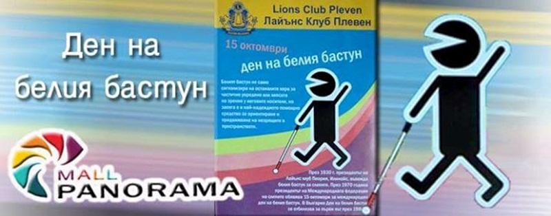 Инициатива по повод Деня на белия бастун организират в Панорама мол Плевен