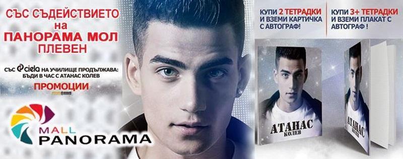 """Кампанията """"Бъди в час с Атанас Колев"""" продължава в Плевен днес"""