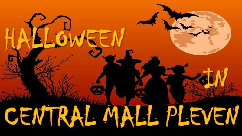 Ела в Central Mall Pleven и бъди в центъра на забавленията през най-страшния ден от годината!