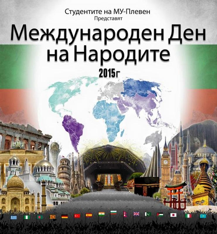 16 държави се представят в тазгодишния Международен ден на народите в МУ – Плевен днес