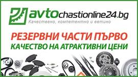 http://www.AVTOchastionline24.BG