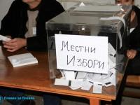 От 21 октомври обучават членовете на избирателните комисии в община Долна Митрополия