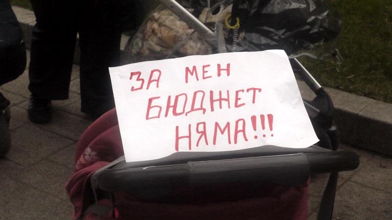 Плевенски родители излизат отново на протест днес