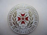 Съюзът на военноинвалидите и военнопострадалите чества 30 години от възстановяването си